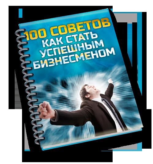 Книга об успехе в бизнесе
