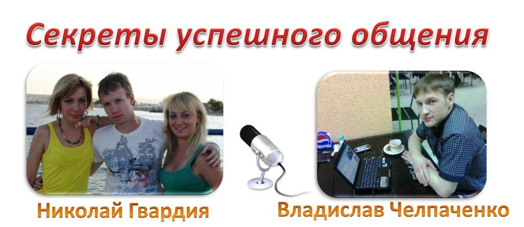 Интервью с Николаем Гвардия