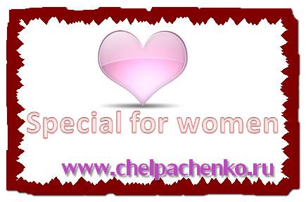 Специально для женщин