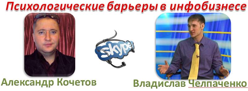 Интервью Влад Челпаченко Александр Кочетов