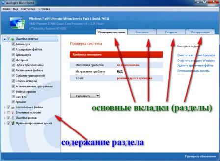 Программы для оптимизации пк windows xp на российском