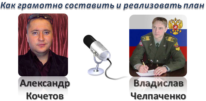 эффективное планирование интервью Кочетов Челпаченко