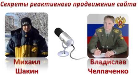 шакин, челпаченко