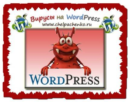 вирус на wordpress